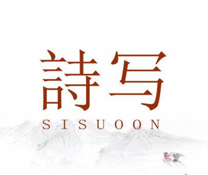 诗写-SISUOON