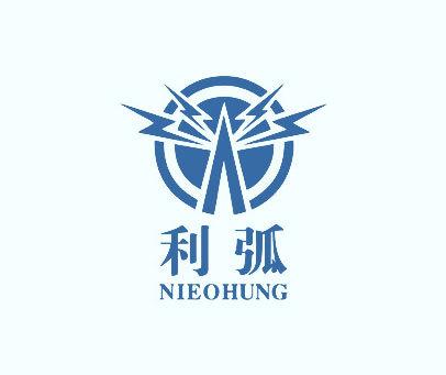利弧-NIEOHUNG