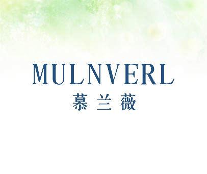 慕兰薇-MULNVERL