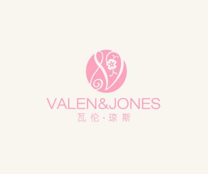瓦伦·琼斯-VALEN&JONES