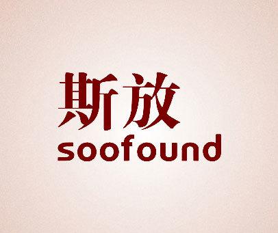 斯放-SOOFOUND
