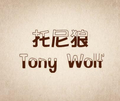 托尼狼-TONY-WOLF