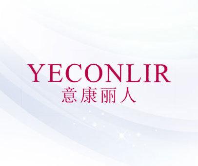 意康丽人-YECONLIR