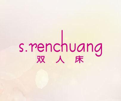 双人床-S.RENCHUANG