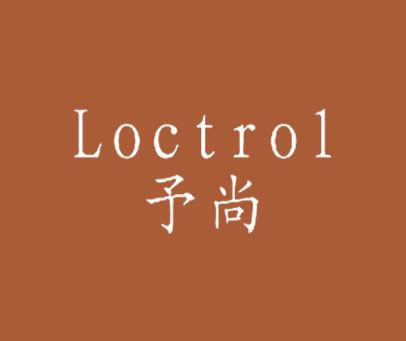 予尚-LOCTROL
