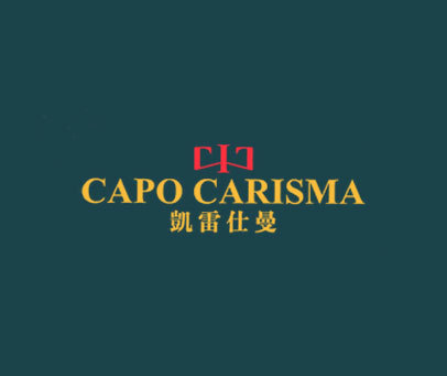 凯雷仕曼-CAPO CARISMA