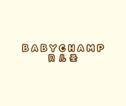 贝儿圣-BABYCHAMP