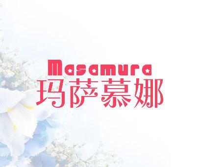 玛萨慕娜-MASAMURA