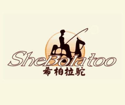 希柏拉驼-SHEBOLATOO