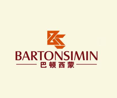 巴顿西蒙-BARTONSIMON BS