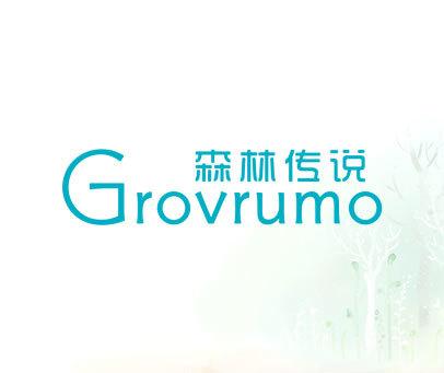 森林传说-GROVRUMO