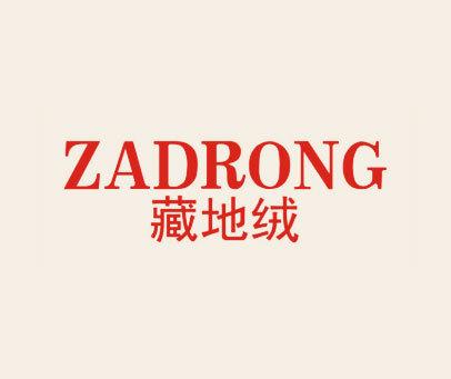 藏地绒-ZADRONG