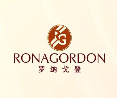 罗纳戈登-RONAGORDON