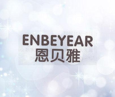恩贝雅-ENBEYEAR
