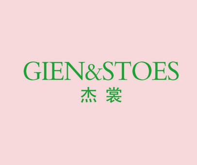 杰裳-GIEN&STOES