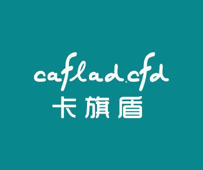 卡旗盾-CAFLAD.CFD