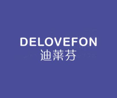 迪莱芬-DELOVEFON