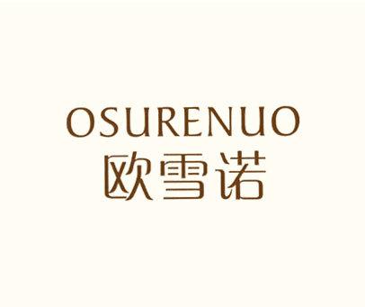 欧雪诺-OSURENUO