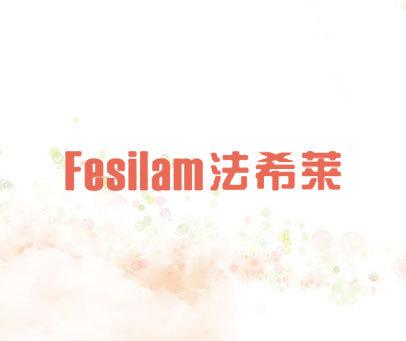 法希莱-FESILAM