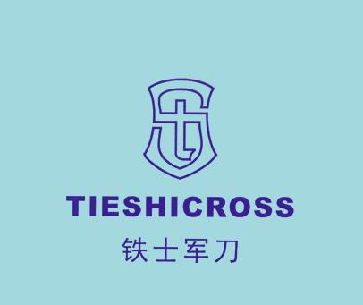 铁士军刀-TIESHICROSS
