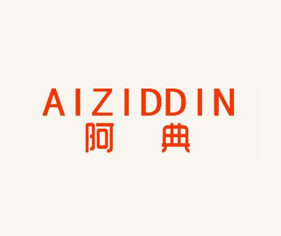阿典-AIZIDDIN