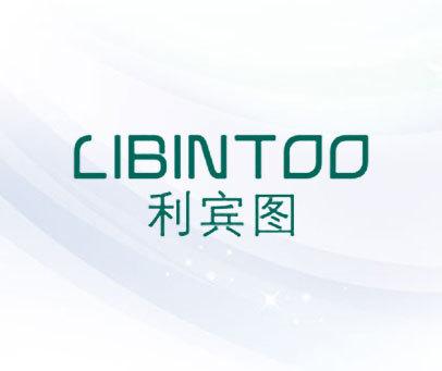 利宾图-LIBINTOO