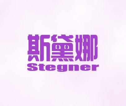 斯黛娜-STEGNER