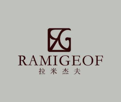 拉米杰夫-RAMIGEOF