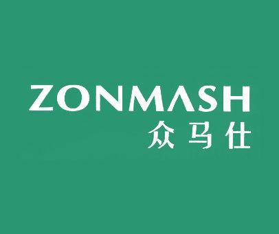 众马仕-ZONMASH