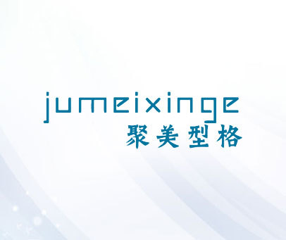 聚美型格-JUMEIXINGE