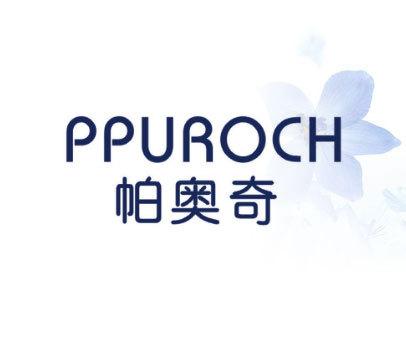 帕奥奇-PPUROCH
