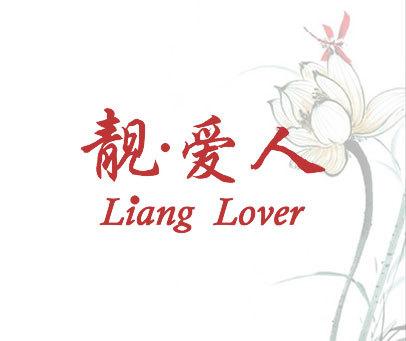 靓·爱- LIANG LOVER