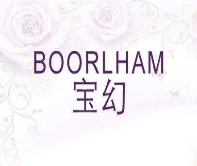 宝幻-BOORLHAM