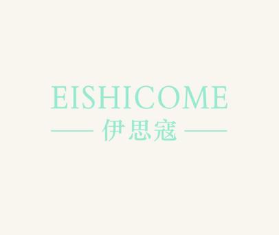 伊思寇-EISHICOME