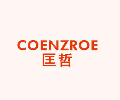 匡哲-COENZROE
