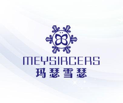 玛瑟雪瑟-MEYSIRCERS