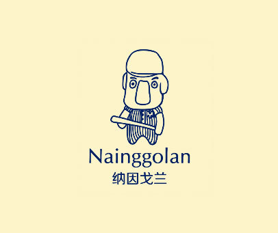 纳因戈兰-NAINGGOLAN