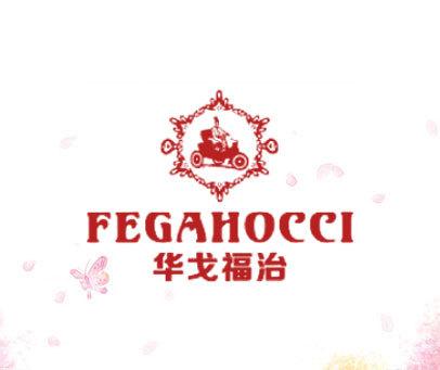 华戈福治-FEGAHOCCI