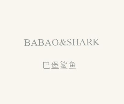 巴堡鲨鱼-BABAO&SHARK