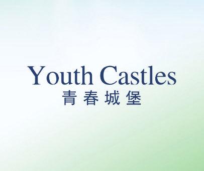 青春城堡-YOUTHCASTLES