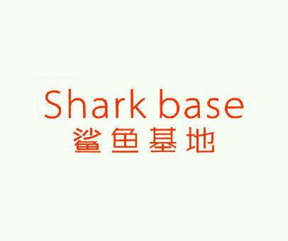 鲨鱼基地-SHARK-BASE