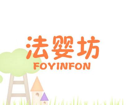 法婴坊-FOYINFON