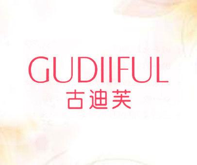古迪芙-GUDIIFUL