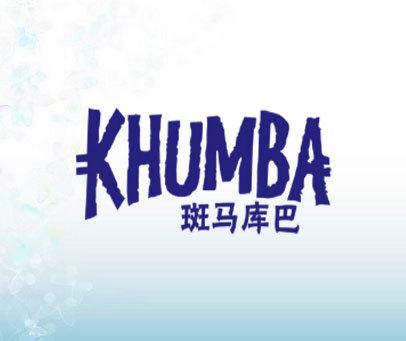 斑马库巴-KHUMBA