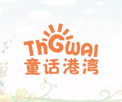 童话港湾-THGWAI
