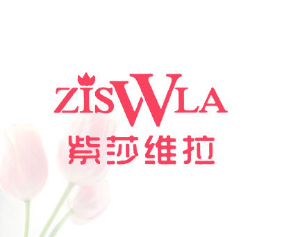 紫莎维拉-ZISWLA