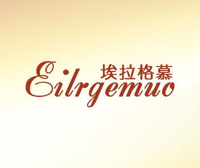 埃拉格慕-EILRGEMUO