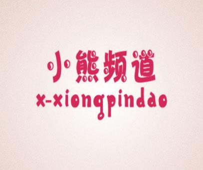 小熊频道-X-XIONG-PIN-DAO