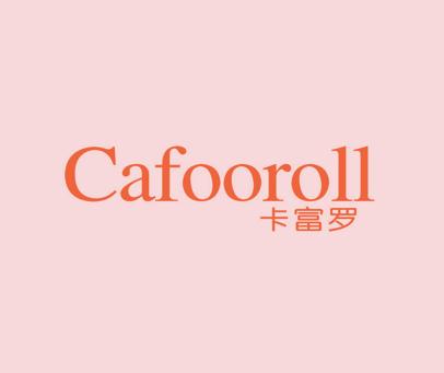卡富罗-CAFOOROLL