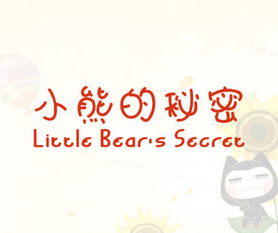 小熊的秘密-LITTLE BEAR'S SECRET